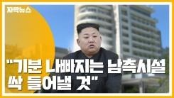 """[자막뉴스] 김정은 """"기분 나빠지는 남측 금강산 시설 싹 들어내야"""""""