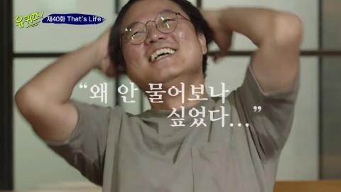 """'유퀴즈2' 나영석PD, '40억 연봉' 질문에 솔직 답변 """"돈 좀 받았다"""""""