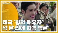 [자막뉴스] 태국, 100년 만에 첫 '왕의 배우자' 석 달 만에 자격 박탈