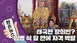 [15초뉴스] 태국판 장희빈? '국왕의 배우자' 임명 석 달 만에 자격 박탈