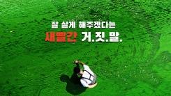 """""""국민 세금 아직도 낭비""""...4대강 사업 '삽질'을 멈추려면 (종합)"""