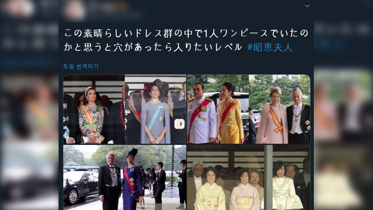 아베 신조 일본 총리 부인, 일왕 즉위식 복장으로 구설수