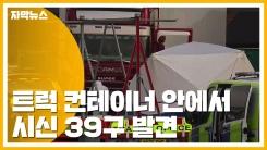 [자막뉴스] 트럭 컨테이너 안에서 시신 39구 무더기로 발견