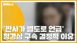 [자막뉴스] '판사가 별도로 언급' 정경심 구속 결정적 이유