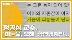 [자막뉴스] 정경심, '피눈물, 오해' 항변했지만...