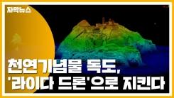 [자막뉴스] 천연기념물 독도, '라이다 드론'으로 지킨다!