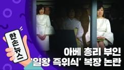"""[15초뉴스] """"일왕 무시해?""""...아베 부인 '드레스 코드' 논란"""