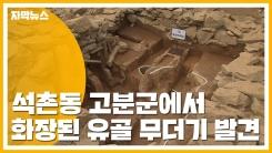 [자막뉴스] 석촌동 고분군에서 화장된 유골 무더기 발견