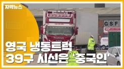 """[자막뉴스] """"영국 냉동 컨테이너 사망 39명은 중국인"""""""