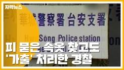 [자막뉴스] 피 묻은 속옷 찾고도 '가출' 처리한 경찰