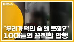 """[자막뉴스] """"우리가 먹인 술 왜 토해?""""...10대들의 끔찍한 만행"""