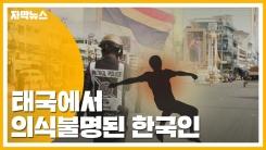 [자막뉴스] 태국에서 의식불명된 한국인...현지 경찰 조사 착수