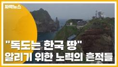 """[자막뉴스] """"독도는 한국 땅"""" 알리기 위한 노력의 흔적들"""