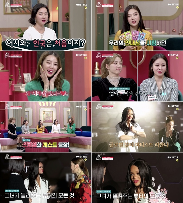 \'겟잇뷰티\', 리한나 뷰티 스토리 공개…장윤주X아이린과 만남