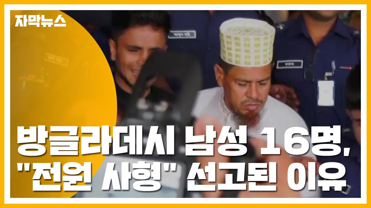 """[자막뉴스] 방글라데시 남성 16명, """"전원 사형"""" 선고된 이유"""