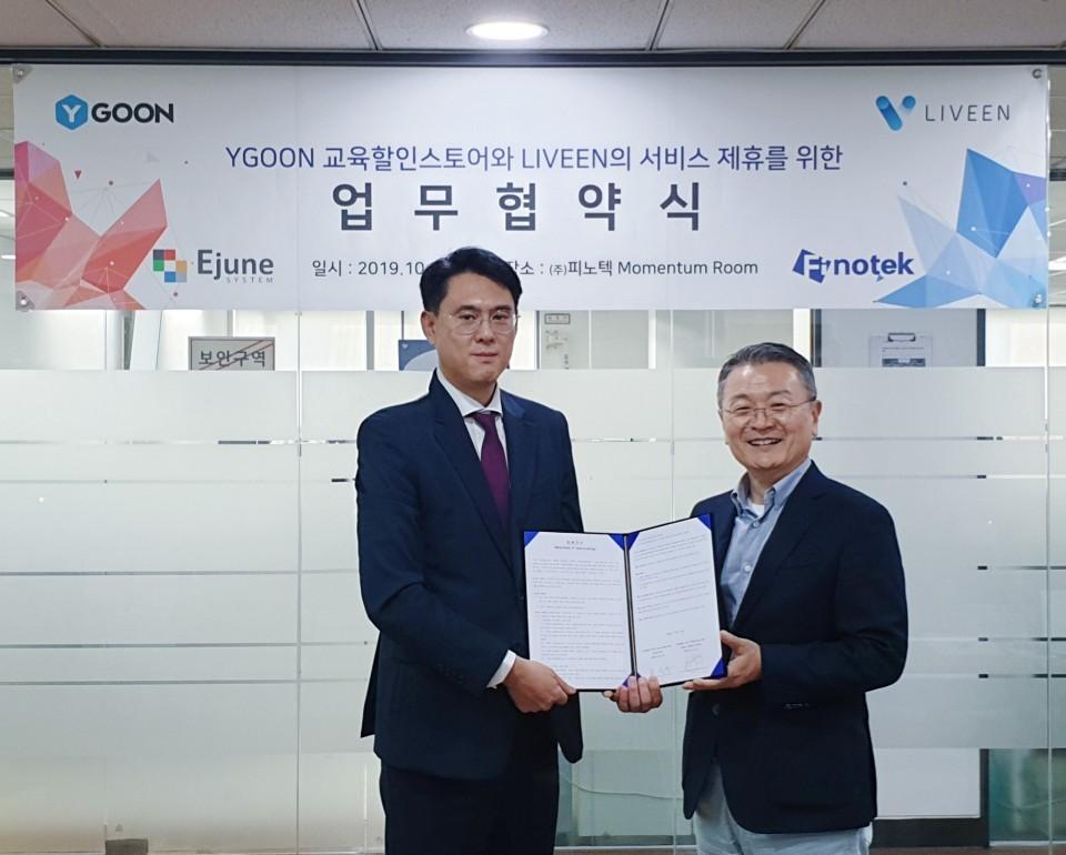 """와이군-LIVEEN MOU…국내복지몰 """"발 넓힌다"""""""