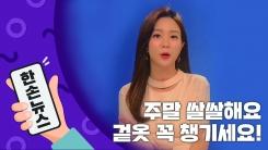 [2배속날씨] 주말 서울 아침 올가을 최저 기온…종일 쌀쌀