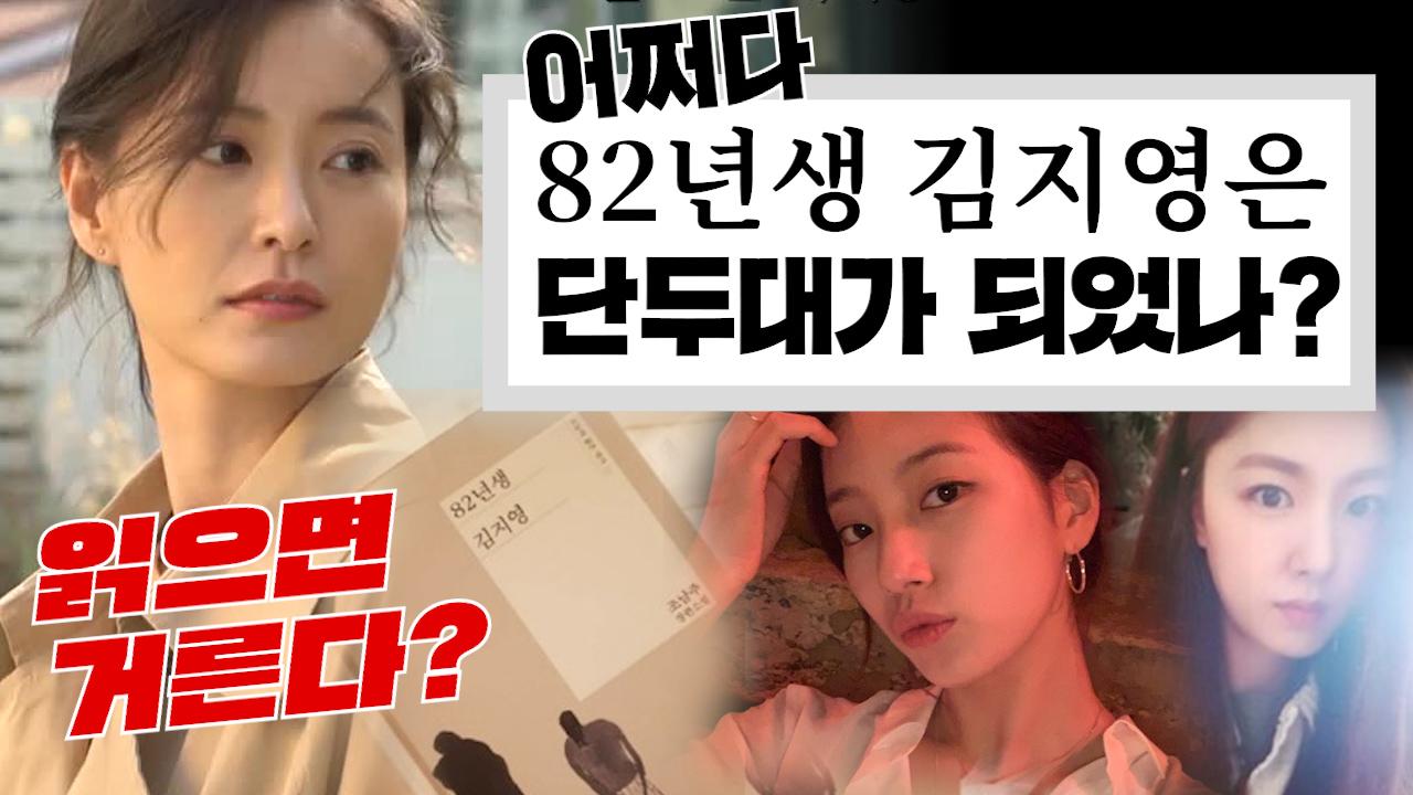 [3분뉴스] '82년생 김지영' 은 어쩌다 '단두대'가 되었나