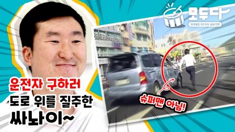[모두다] 운전자 구하러 도로 위를 질주한 남성의 정체는?