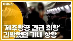 [자막뉴스] '제주항공 여객기 긴급 회항' 긴박했던 당시 상황