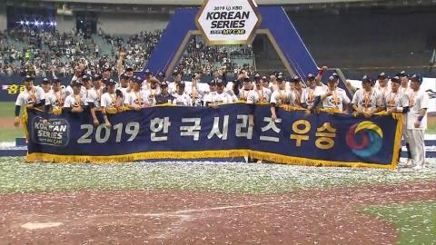 두산, 4연승으로 한국시리즈 우승...통산 6번째