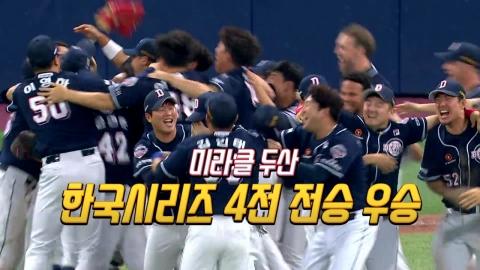 두산 한국시리즈 우승