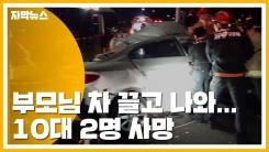 [자막뉴스] 중학생들, 부모님 차 끌고 나와...10대 2명 사망