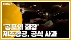 """[자막뉴스] """"비상탈출 가능성""""...제주항공, '공포의 회항' 공식 사과"""