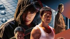 스타일리시 바둑액션...'신의 한 수: 귀수편' 메인 포스터 공개