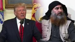 [취재N팩트] 트럼프, IS 수장 사망 전격 발표...IS 조직 재건되나