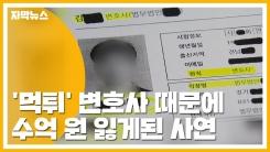 [자막뉴스] '먹튀' 변호사 때문에 수억 원 잃게된 사연