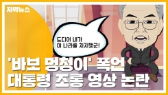 [자막뉴스] '바보·멍청이·미쳤다'...한국당, 문 대통령 조롱 동영상 논란