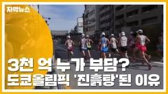 [자막뉴스] 3천 억 누가 부담? 도쿄올림픽 '진흙탕'된 이유