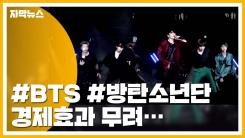[자막뉴스] '투어 매출 2천억 원' BTS 경제효과 무려...