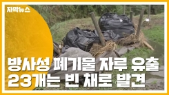 [자막뉴스] 日 방사성 폐기물 자루 66개 유출...23개는 빈 채로 발견