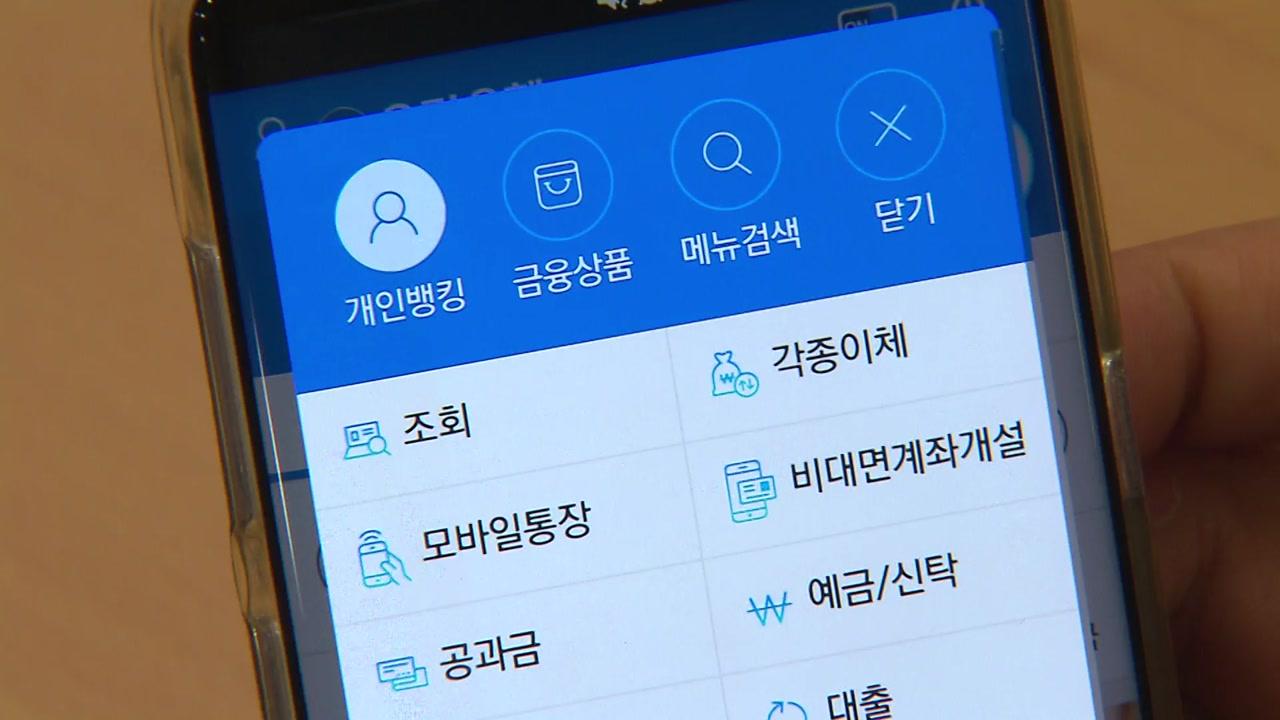 내일부터 앱 하나로 모든 은행 사용