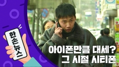 [N년전뉴스] 아이폰만큼 대세였던 그 시절 시티폰