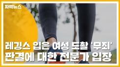 [자막뉴스] 레깅스 입은 여성 도촬 '무죄'...판결에 대한 전문가 입장