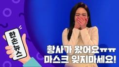[2배속날씨] 전국 미세먼지 농도 '나쁨~매우 나쁨'…마스크 필수