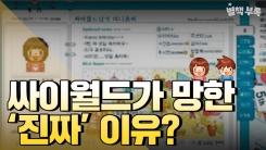 [별책부록] 싸이월드가 망한 '진짜' 이유는 따로 있다?