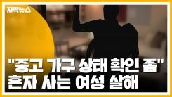 """[자막뉴스] """"중고 가구 상태 확인 좀..."""" 혼자 사는 여성 살해"""