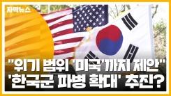 """[자막뉴스] 美 """"위기 범위 '美유사시'로 늘리자""""...파병확대 추진?"""