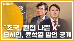 """[자막뉴스] """"조국, 완전 나쁜 X""""...유시민, 윤석열 발언 공개"""