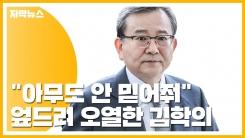 [자막뉴스] 김학의, 아내 언급하다가 엎드려 오열