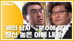 """[자막뉴스] """"난 비의 남자""""·""""분수에 맞게""""...정신 놓은 아베 내각"""