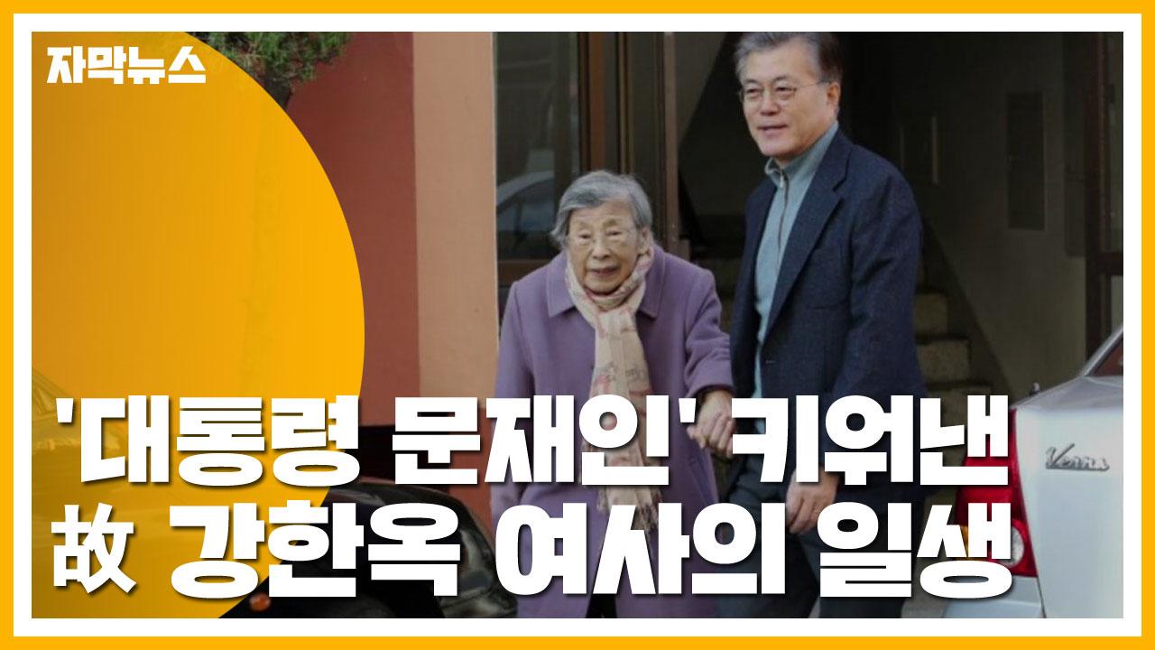 [자막뉴스] '대통령 문재인' 키워낸 故 강한옥 여사의 일생
