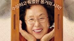 """'감쪽같은 그녀' 김수안 """"나문희 선배님, 신세대적...환장의 콤비"""""""