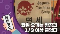 [15초뉴스] 한국-일본 오가는 항공편 1/3 이상 줄었다