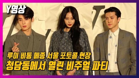 [Y영상] 루이 비통 메종 서울 포토콜 현장, 청담에서 열린 비주얼 파티