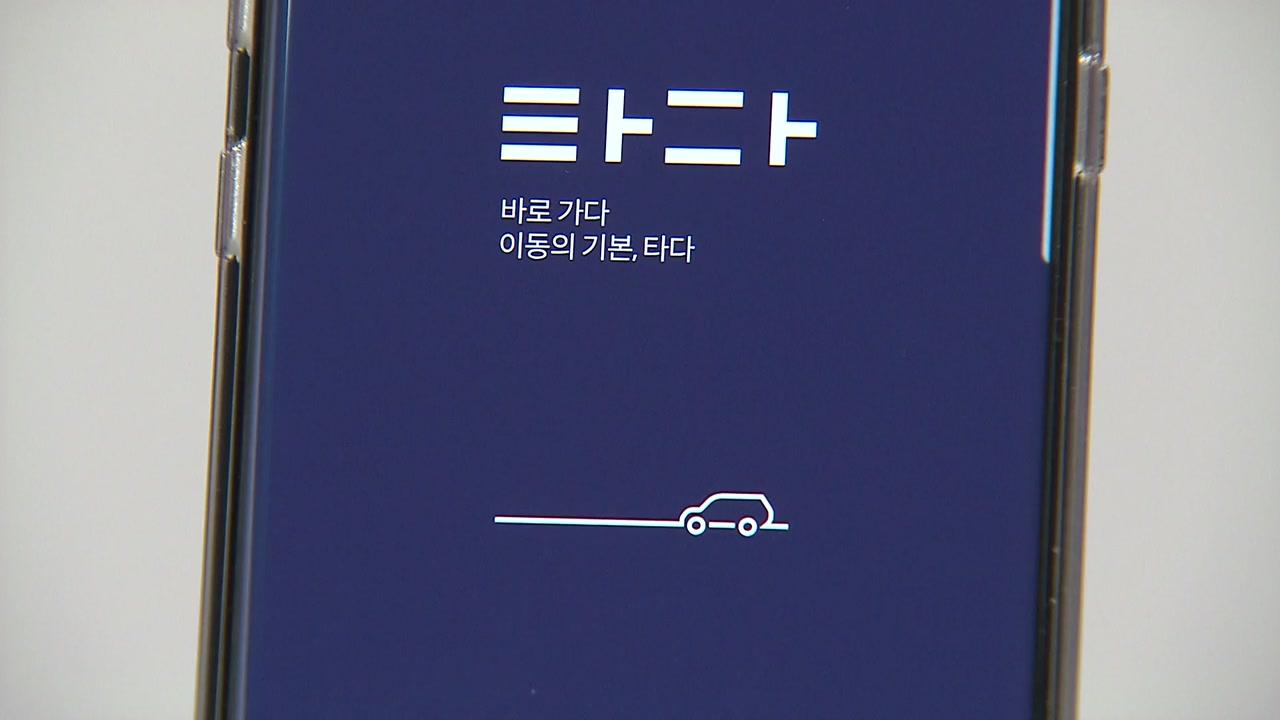 """청와대·정부, 검찰 '타다' 기소에 """"당혹·성급""""...한목소리 비판"""